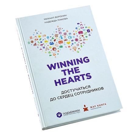 Купить Winning the hearts. Достучаться до сердец сотрудников