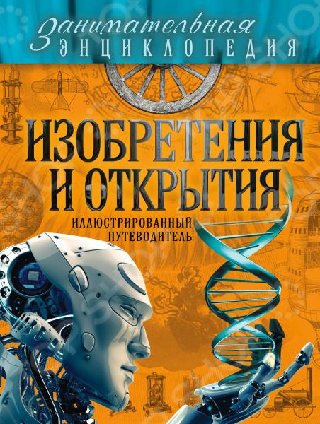 Если вы любопытны и изобретательны, то приготовьтесь, ведь вы узнаете о самых интересных открытиях, которые навсегда изменили наш мир! Оглянитесь вокруг, и вы увидите результат десятков, сотен и даже тысяч открытийи изобретений, сделанных в разное время. Электричество, автомобили, лекарства, законы вращения планет, компьютеры, медицина, даже человеческое тело стало объектом для исследований, и еще каким! Но каковы самые значимые изобретения Кто их открыл Как они поменяли наш мир Вы узнаете: - как был изобретен счет и числа - как древние ученые определили размер Земли - как изобрели микроскоп и телескоп и что за этим последовало - как человек впервые поднялся в воздух - как выглядел первый компьютер и как он развивался - как работают лазеры и еще о многих других важных открытиях, которые влияют на нашу жизнь сегодня.