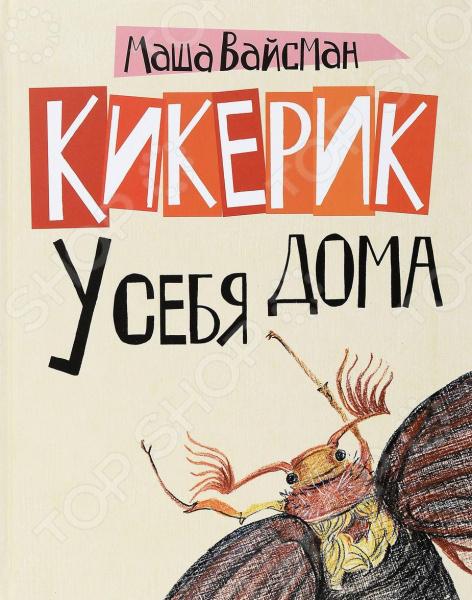 Произведения отечественных писателей Детгиз 978-5-85388-084-9 Кикерик у себя дома