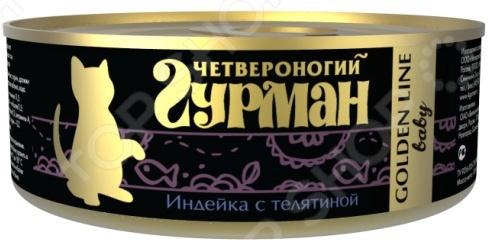 Корм консервированный для котят Четвероногий Гурман Golden «Индейка с телятиной в желе»