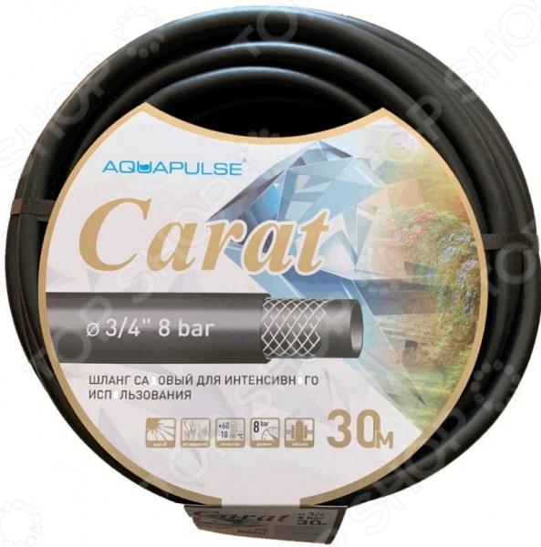 Шланг поливочный армированный Aquapulse Carat
