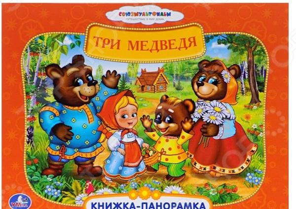 Малыши любят рассматривать книжки-панорамки, ведь объёмные яркие иллюстрации не только радуют ребёнка, но и развивают образное и пространственное мышление. Книжка-панорамка поможет малышу попасть в мир сказки!