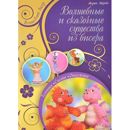 Купить Волшебные и сказочные существа из бисера