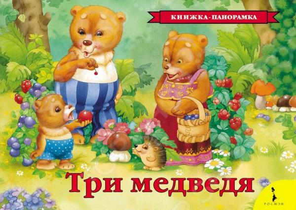 Книжки-раскладушки Росмэн 978-5-353-07730-5