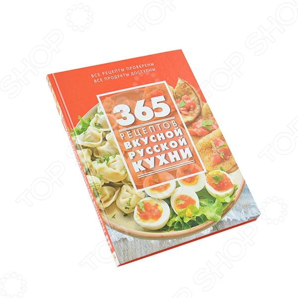 Русская кухня всегда привлекает и будет привлекать внимание всех умеющих готовить, не зависимо от их национальности. Потому что ее блюда неповторимы, сытны, аппетитны и вкусны. Закуски, среди которых и холодцы, и заливные, и холодные мясные и рыбные нарезки, и разносолы. Супы: щи, рассольники, уха, солянки, окрошки... Наивкуснейшая выпечка: пирожки, куличи, блины.. Им нет числа и ими всегда хочется потчевать гостей.