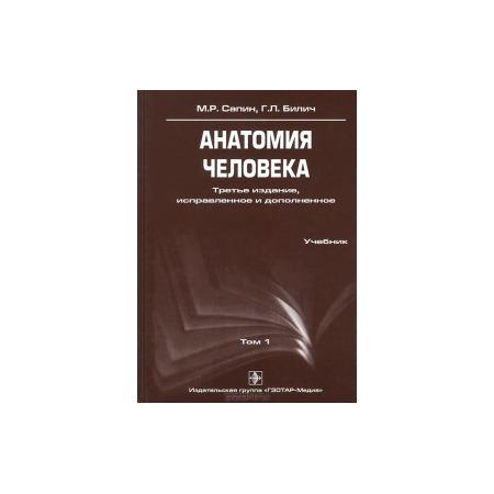 Купить Анатомия человека. В 3 томах. Том 1
