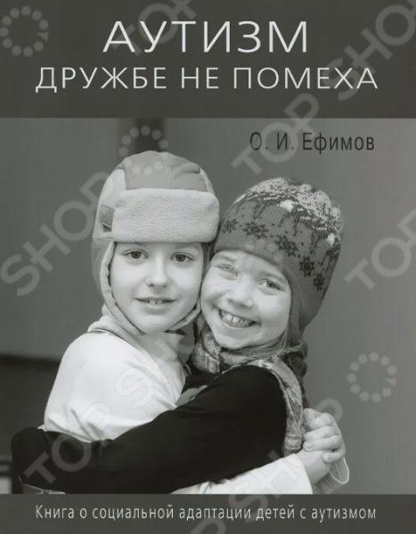К счастью, во всем мире прошли времена, когда людей с аутизмом прятали в больницах и интернатах. Но многие по-прежнему считают: если у ребенка есть диагноз аутизм , мир игр и общения с обычными детьми для него закрыт. А когда он станет взрослым, для него точно так же будет закрыт социальный мир взрослых. Эта документальная книжка о первой встрече Егора и Арины особого ребенка и обычного ребенка. Такие встречи дают надежду на то, что будущее людей с аутизмом может быть другим.