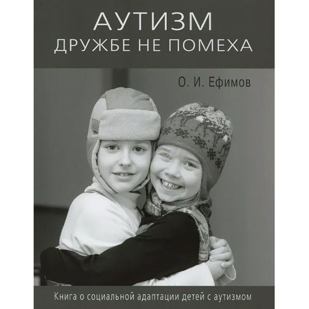 Купить Аутизм дружбе не помеха. Книга о социальной адаптации детей с аутизмом