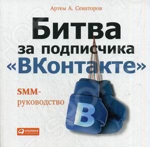 MDK, Ты не поверишь! , Корпорация зла эти сообщества известны каждому активному пользователю социальной сети в ВКонтакте . У них миллионы пользователей, и они приносят внушительные доходы своим создателям. Как добиться такого же успеха, как продвигать свое интернет-сообщество, не повторяя чужих ошибок, как привлечь и удержать подписчиков, став гуру SMM-продвижения Об этом рассказывает создатель легендарного сообщества Литорг Артем А. Сенаторов, известный также как популярный сетевой персонаж Клим Моржовый.