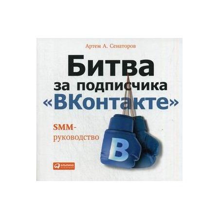 """Купить Битва за подписчика """"ВКонтакте"""". SMM-руководство"""