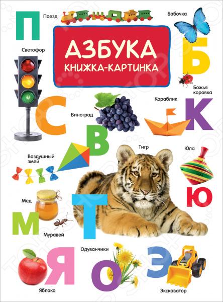 Азбука. Книжка-картинка