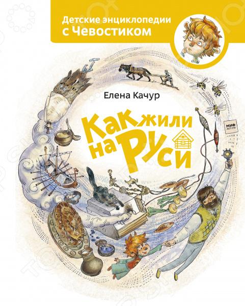 История России Манн, Иванов и Фербер 978-5-00100-394-6 Как жили на Руси