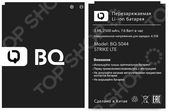 Аккумулятор для BQ-5044 Strike LTE Li-ion, 2500 mAh