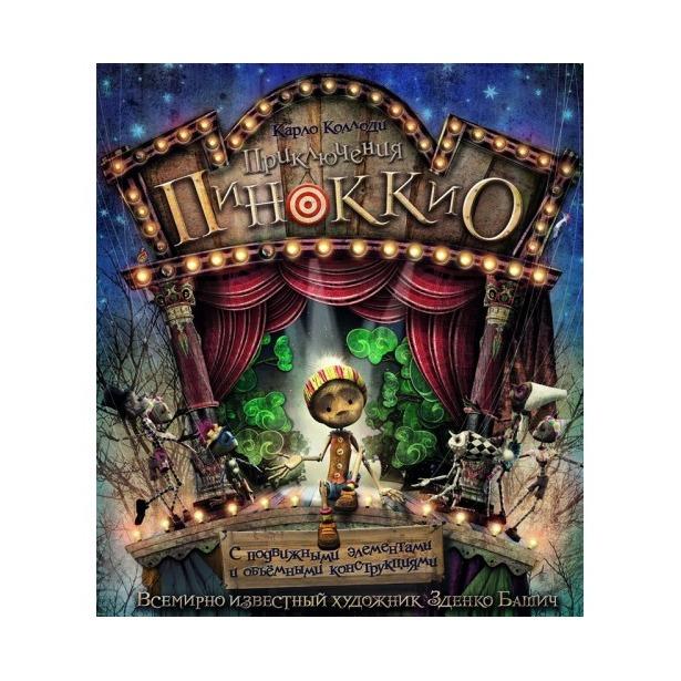 фото Приключения Пиноккио
