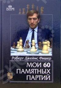 В этой книге американский гроссмейстер представляет читателю 60 своих партий. Это не всегда самые лучшие его партии три из них проиграны Фишером , но они обязательно содержат нечто памятное автору. Партии тщательно и подробно прокомментированы Фишером. Каждой партии предшествует маленькая, но меткая характеристика, написанная гроссмейстером Эвансом. Вся книга в целом позволяет не только изучить стиль игры Фишера, но и составить впечатление о нем как о человеке и шахматисте. Репринтное издание 1972, перевод с английского Л. Харитона.