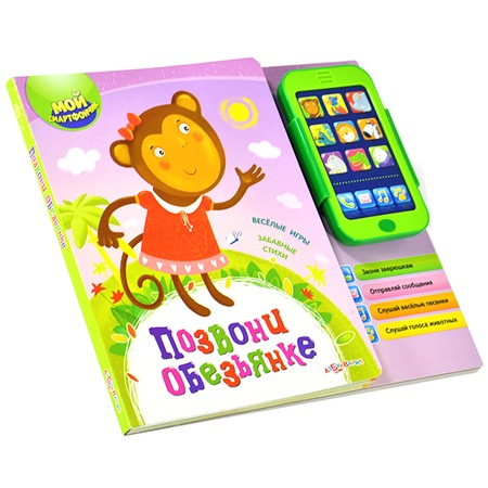 Купить Книжка музыкальная Азбукварик «Позвони обезьянке»
