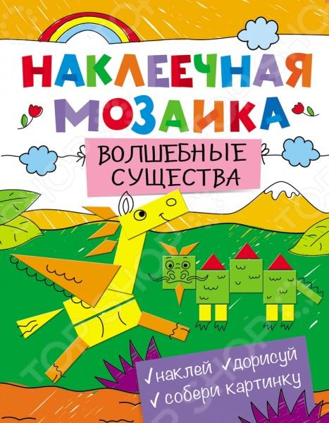 Книжки с наклейками для малышей Росмэн 978-5-353-07742-8 все цены