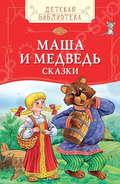 Маша и медведь. Сказки Русские народные сказки Росмэн 978-5-353-07834-0 /