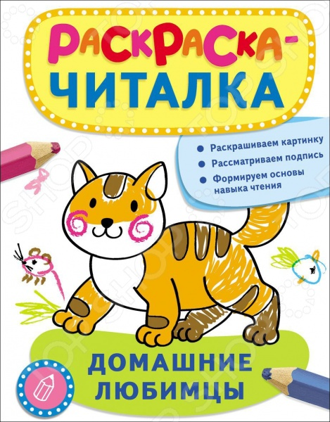 Раскраски для малышей Росмэн 978-5-353-07279-9 раскраски дэвар гк 978 5 9906692 0 8