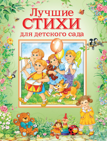 Лучшие стихи для детского сада барто а л лучшие стихи для детского сада