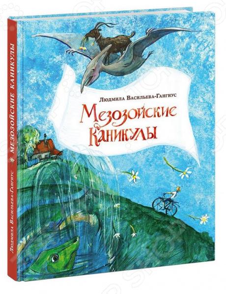 Детская фантастика и фэнтези Нигма 978-5-4335-0390-8 Мезозойские каникулы. Повесть-сказка