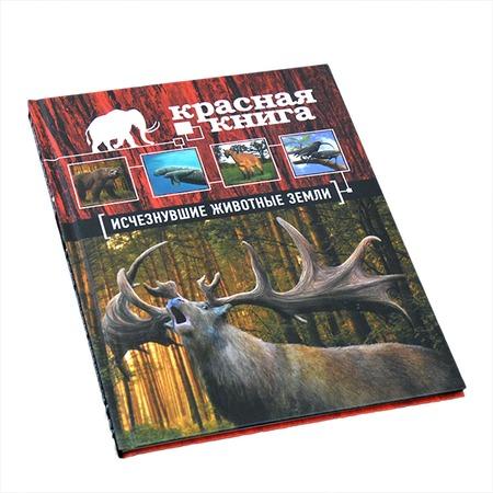 Купить Красная книга. Исчезнувшие животные Земли