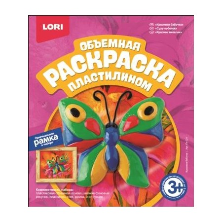 Купить Раскраска пластилином объемная Lori «Красивая бабочка»