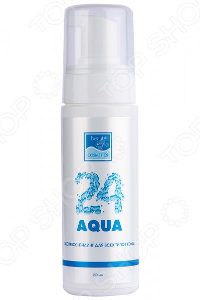 Экспресс-пилинг для всех типов кожи Beauty Style Aqua 24