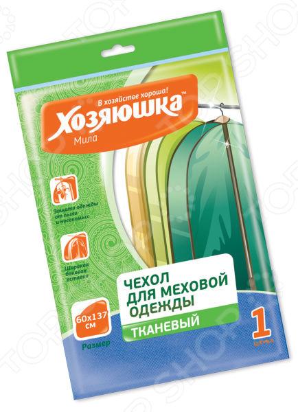 Чехол для одежды Хозяюшка «Мила» 47013