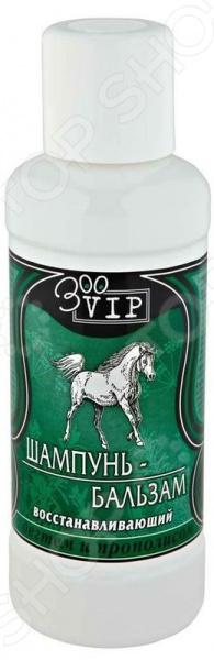 Шампунь-бальзам для лошадей ZooVIP восстанавливающий с дегтем и прополисом нивея боди бальзам sos для тела восстанавливающий 250мл 88183