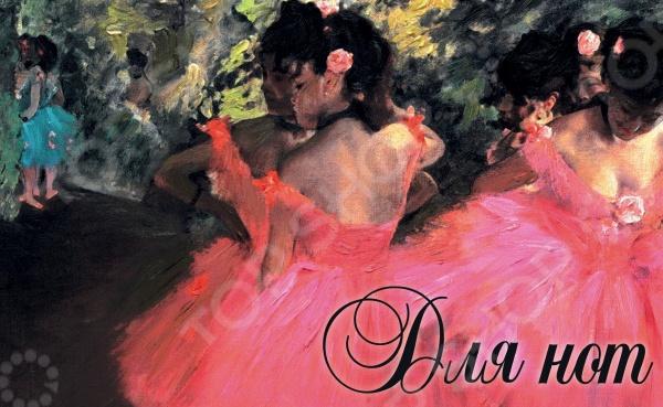 Тетрадь для нот. Дега. Танцовщицы в розовом