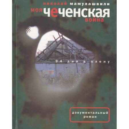 Купить Моя чеченская война. 94 дня в плену