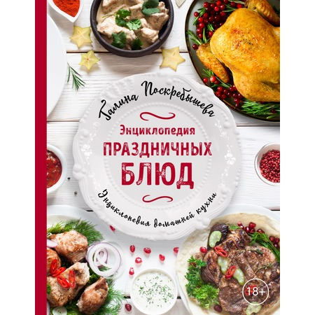Купить Энциклопедия праздничных блюд