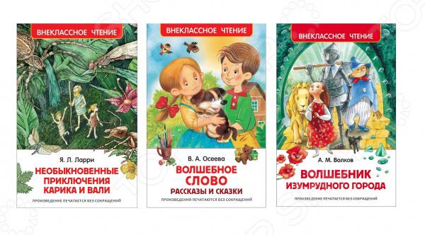 Книги Росмэн 2000000324135 художественные книги росмэн волков александр семь подземных королей