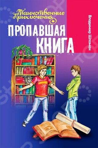 Детский детектив Книжный Дом 978-985-549-920-7 Пропавшая книга