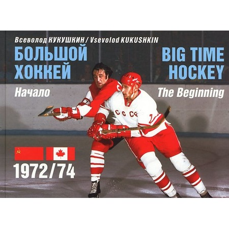 Купить Большой хоккей. Начало. 1972-1974