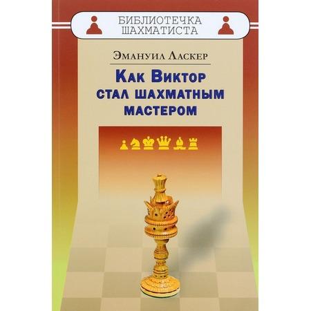 Купить Как Виктор стал шахматным мастером