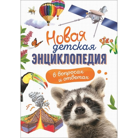 Купить Новая детская энциклопедия в вопросах и ответах