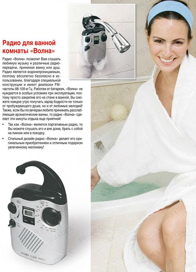 Радио для ванной комнаты Bradex «Волна» 1
