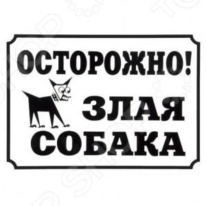 Табличка предупреждающая «Осторожно, злая собака» RP0012