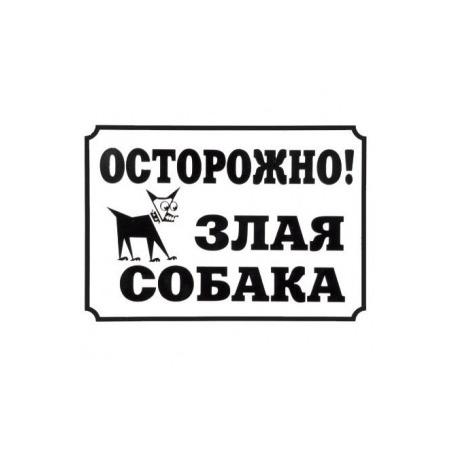 Купить Табличка предупреждающая Darell «Осторожно, злая собака» RP0012