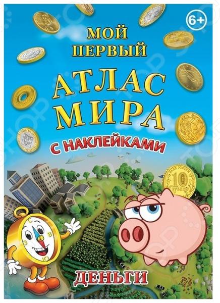 Детский атлас мира АГТ Геоцентр с наклейками «Деньги»