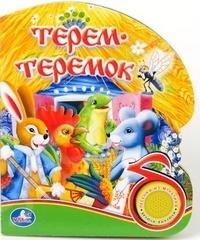 Книжки со звуковым модулем Умка 978-5-91941-340-0 Терем -теремок