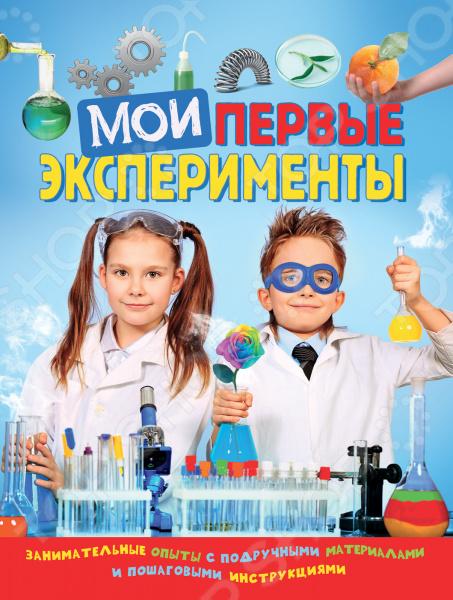 Книги Росмэн 9785353082125 ачети л бергамино дж мои первые эксперименты занимательные опыты с подручными материалами и пошаговыми инструкциями