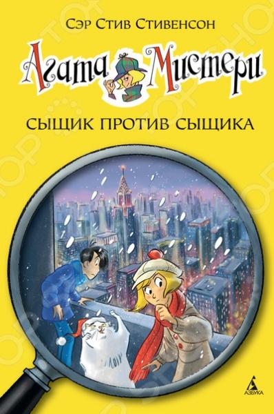 Детский детектив Азбука 978-5-389-10172-2 Агата Мистери. Сыщик против сыщика