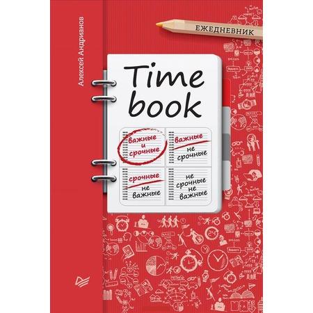 Купить Timebook. Ежедневник