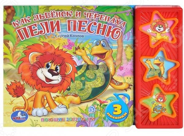 Книжки со звуковым модулем Умка 978-5-91941-629-6 Как львенок и черепаха пели песню