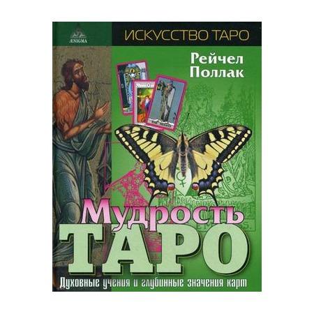 Купить Мудрость Таро. Духовные учения и глубинные значения карт