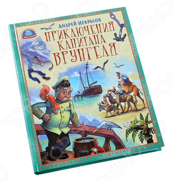 Юмористическая повесть о приключениях незадачливого мореплавателя капитана Христофора Бонифатьевича Врунгеля, отправившегося в кругосветное путешествие на двухместной яхте Беда , впервые увидела свет в 1937 году и с тех пор постоянно переиздается. Она переведена на многие языки, по ней снят многосерийный мультипликационный фильм, полюбившийся не только юным зрителям, но и взрослым. Для читателей младшего и среднего школьного возраста.