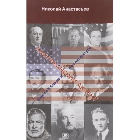 Купить Американский акцент. Книга об Америке и ее литературе